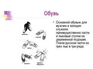 Обувь Основной обувью для мужчин и женщин служили преимущественно лапти и лык