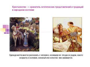 Крестьянство — хранитель эстетических представлений и традиций в народном ко