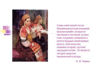 Слава и мой низкий поклон безымянным русским женщинам прошлых времён, которые