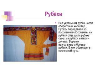 Рубахи Все украшения рубах несли обереговый характер. Рубахи передавали из по