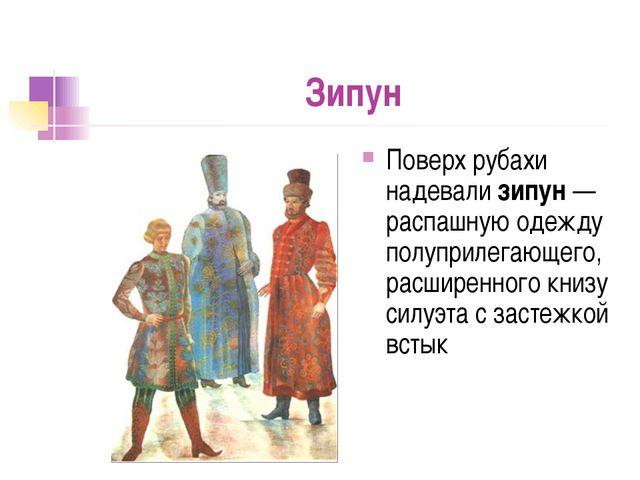Зипун Поверх рубахи надевали зипун— распашную одежду полуприлегающего, расши...
