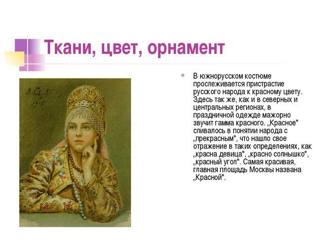 Ткани, цвет, орнамент В южнорусском костюме прослеживается пристрастие русско...