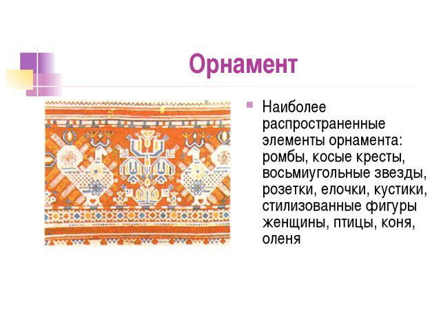 Орнамент Наиболее распространенные элементы орнамента: ромбы, косые кресты, в...