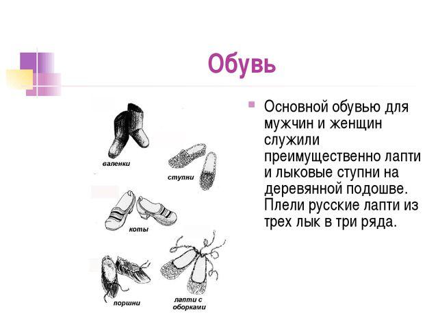 Обувь Основной обувью для мужчин и женщин служили преимущественно лапти и лык...