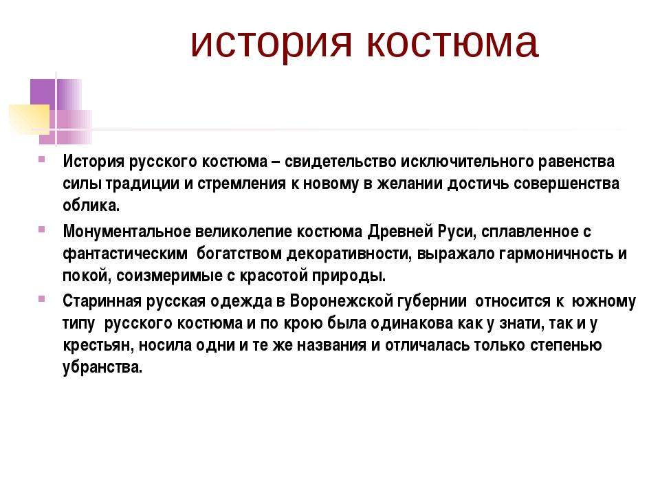 история костюма История русского костюма – свидетельство исключительного раве...