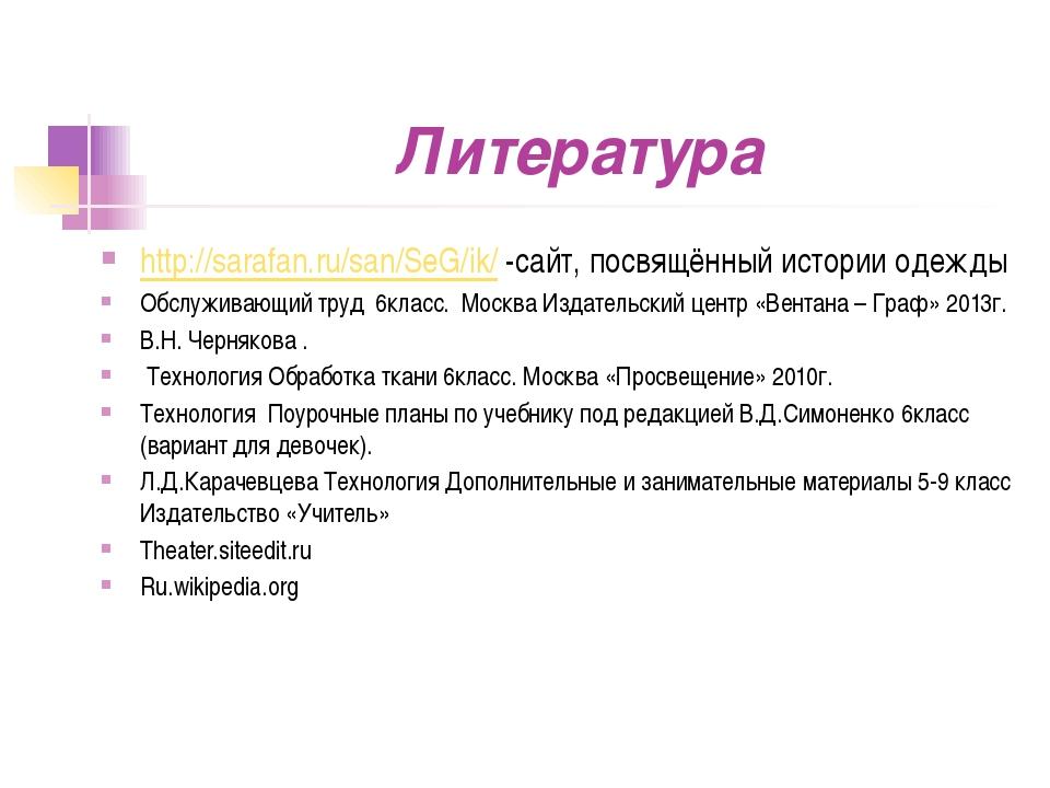 Литература http://sarafan.ru/san/SeG/ik/ -сайт, посвящённый истории одежды О...