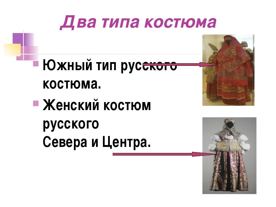 Два типа костюма Южный тип русского костюма. Женский костюм русского Севера и...