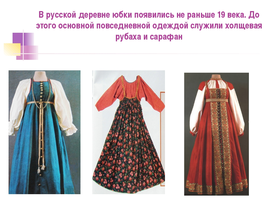 В русской деревне юбки появились не раньше 19 века. До этого основной повсед...