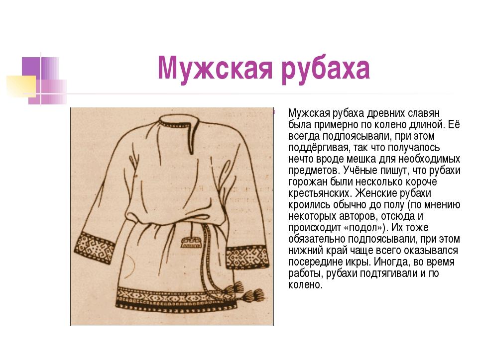 Мужская рубаха Мужская рубаха древних славян была примерно по колено длиной....
