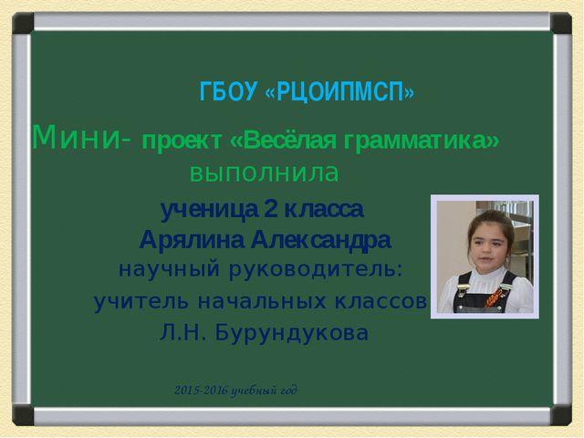Мини- проект «Весёлая грамматика» выполнила ученица 2 класса Арялина Александ...