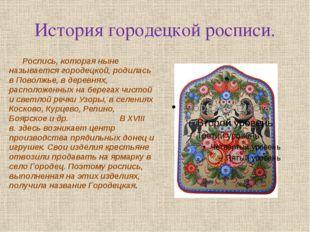 История городецкой росписи. Роспись, которая ныне называется городецкой, роди