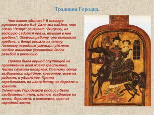 Традиции Городца. Что такое «донце»? В словаре русского языка В.И. Даля мы на