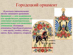 Городецкий орнамент В росписи значительное место занимает орнамент. Орнамент