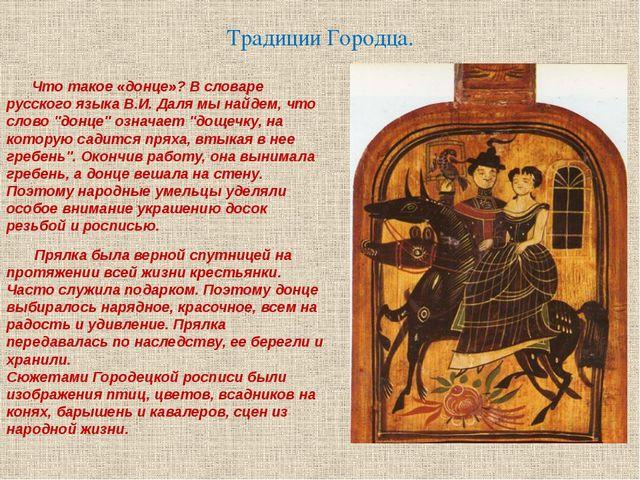 Традиции Городца. Что такое «донце»? В словаре русского языка В.И. Даля мы на...