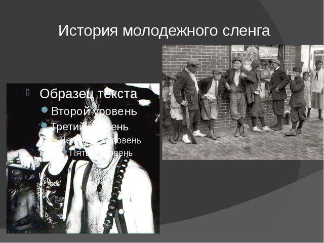 История молодежного сленга