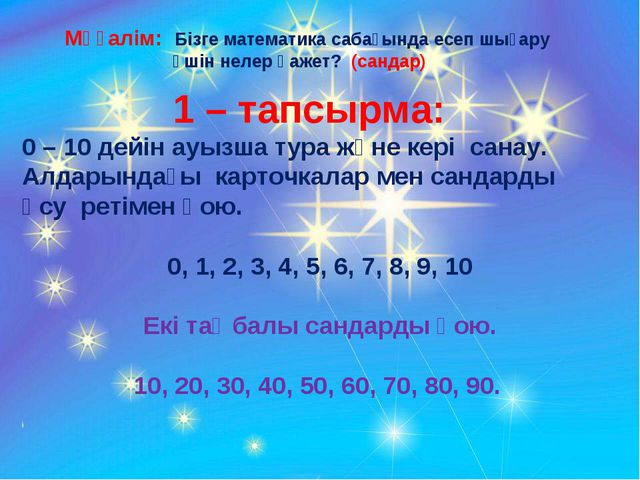 Мұғалім: Бізге математика сабағында есеп шығару үшін нелер қажет? (сандар) 1...