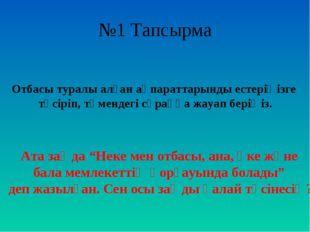 """№1 Тапсырма  Ата заңда """"Неке мен отбасы, ана, әке және бала мемлекеттің қорғ"""