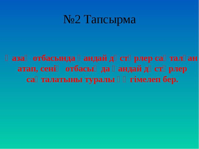 №2 Тапсырма  Қазақ отбасында қандай дәстүрлер сақталған атап, сенің отбасыңд...