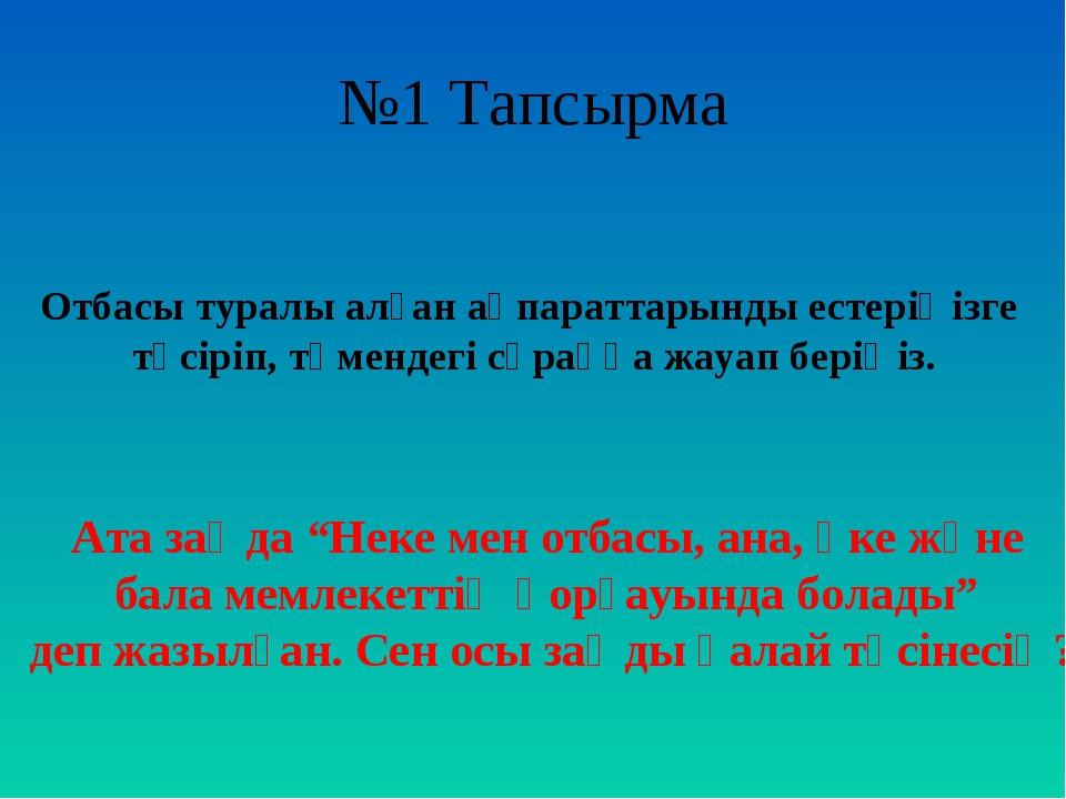 """№1 Тапсырма  Ата заңда """"Неке мен отбасы, ана, әке және бала мемлекеттің қорғ..."""