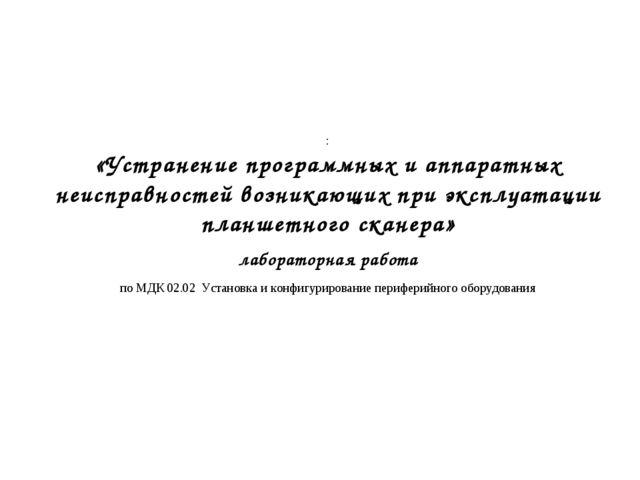 : «Устранение программных и аппаратных неисправностей возникающих при эксплуа...