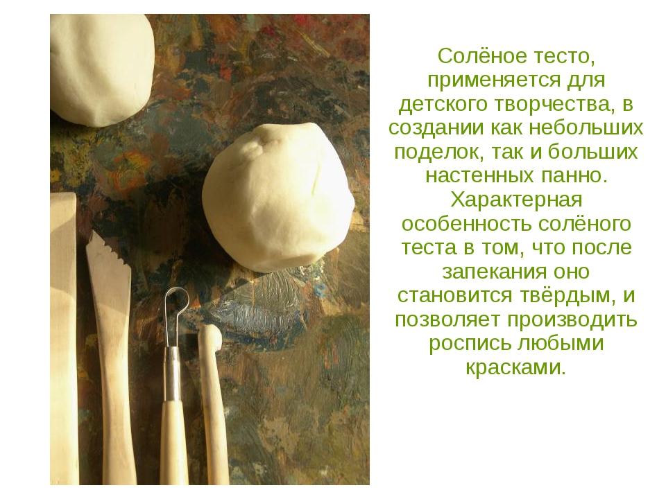 Солёное тесто, применяется для детского творчества, в создании как небольших...
