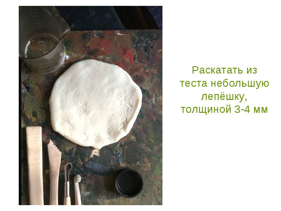 Раскатать из теста небольшую лепёшку, толщиной 3-4 мм