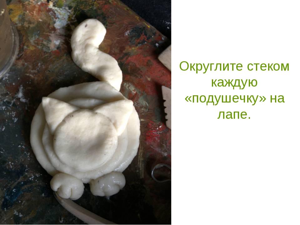 Округлите стеком каждую «подушечку» на лапе.