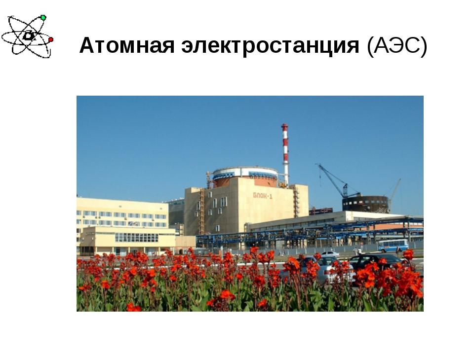 Атомная электростанция (АЭС)