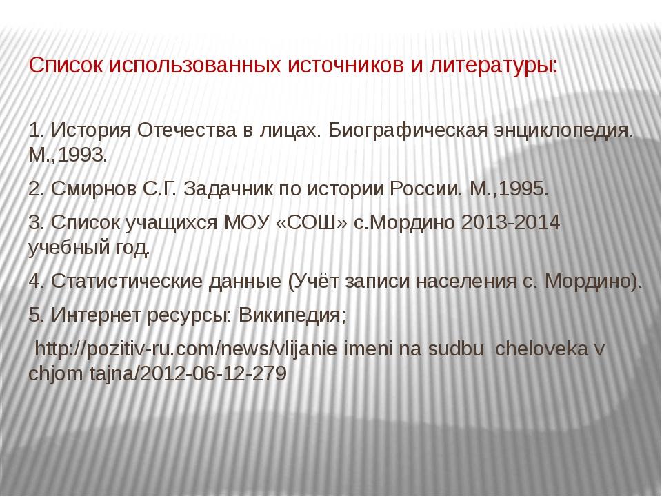 Список использованных источников и литературы: 1. История Отечества в лицах....