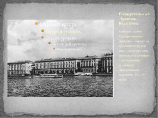 Комплекс зданий Государственного Эрмитажа – одного из крупнейших музеев мира