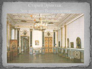 Старый Эрмитаж. Зал раннего Возраждения.