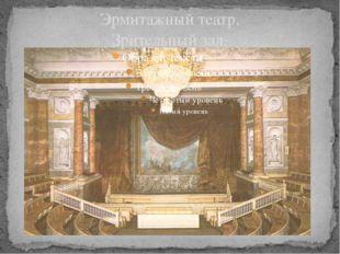 Эрмитажный театр. Зрительный зал.