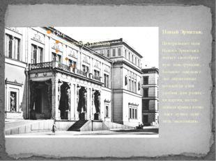 Центральные залы Нового Эрмитажа имеют своеобраз-ную конструкцию, - большие о