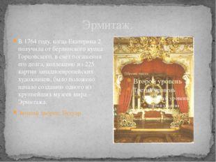 Эрмитаж. В 1764 году, когда Екатерина 2 получила от берлинского купца Горцовс