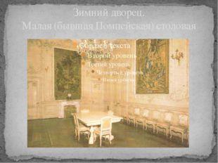 Зимний дворец. Малая (бывшая Помпейская) столовая