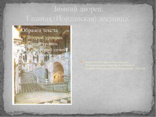 Зимний дворец. Главная (Иорданская) лестница. Здание Зимнего дворца было пере