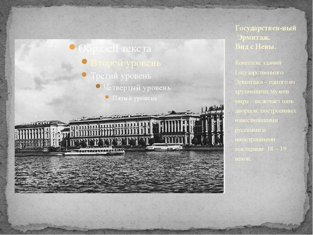 Комплекс зданий Государственного Эрмитажа – одного из крупнейших музеев мира...