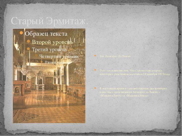 Старый Эрмитаж. Зал Леонардо Да Винчи. Этот зал известен тем. Что стал местом...