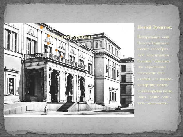 Центральные залы Нового Эрмитажа имеют своеобраз-ную конструкцию, - большие о...