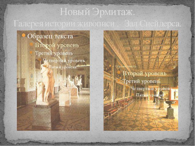 Новый Эрмитаж. Галерея истории живописи . Зал Снейдерса.