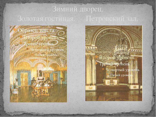Зимний дворец. Золотая гостиная. Петровский зал.