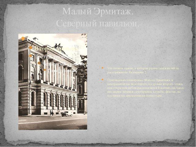 Малый Эрмитаж. Северный павильон. Это первое здание, в котором разместился му...