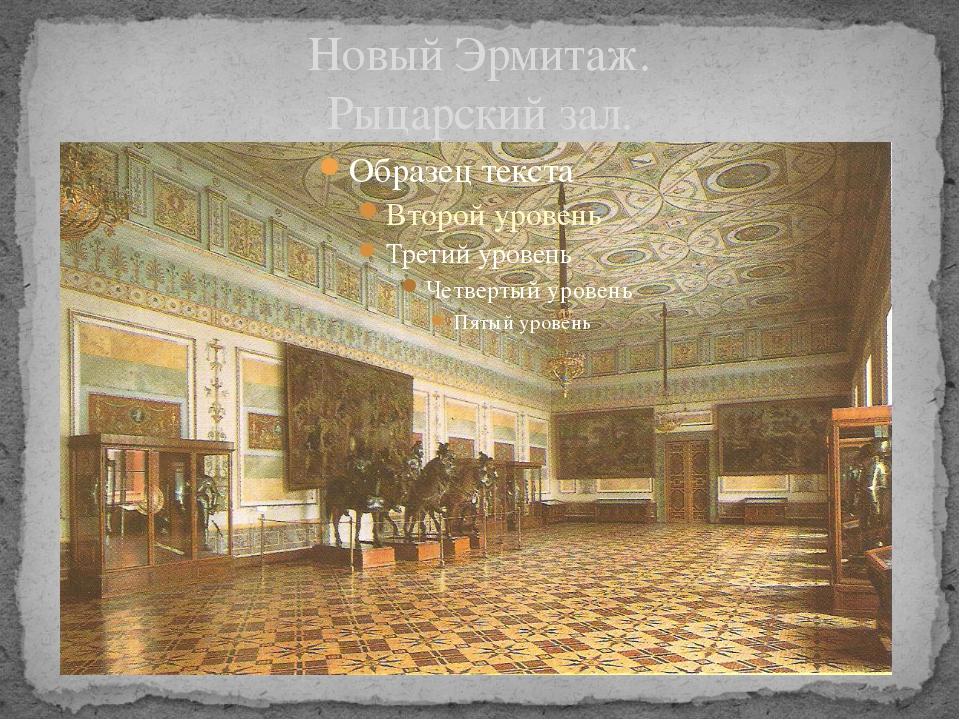 Новый Эрмитаж. Рыцарский зал.