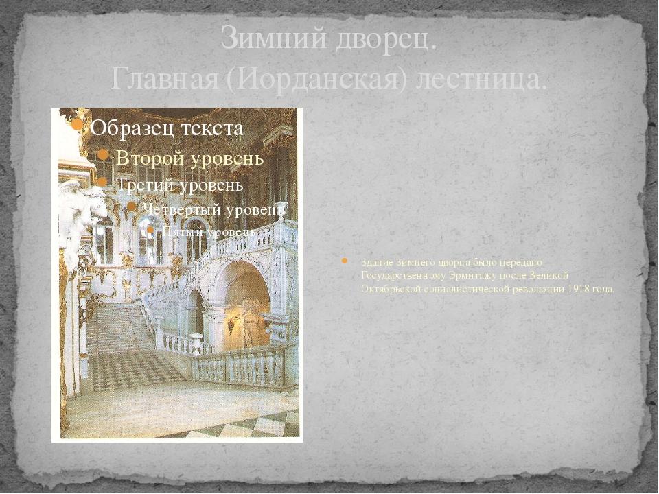 Зимний дворец. Главная (Иорданская) лестница. Здание Зимнего дворца было пере...