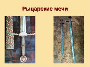Рыцарские мечи