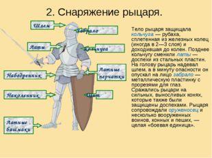 2. Снаряжение рыцаря. Тело рыцаря защищала кольчуга — рубаха, сплетенная из ж