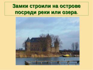 Замки строили на острове посреди реки или озера.
