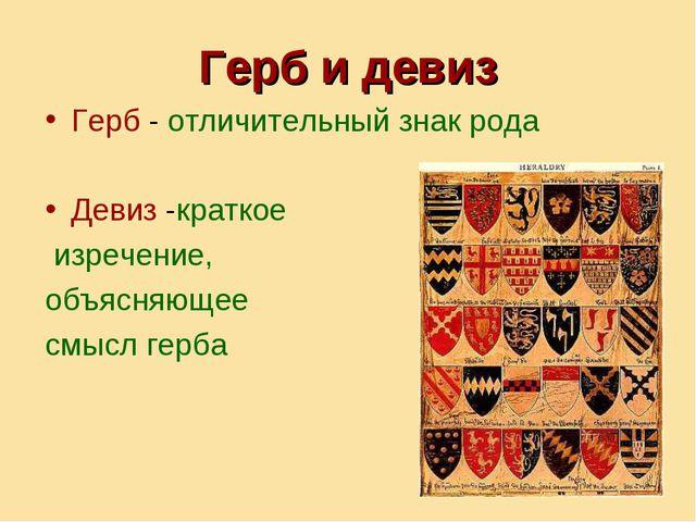 Герб и девиз Герб - отличительный знак рода Девиз -краткое изречение, объясня...