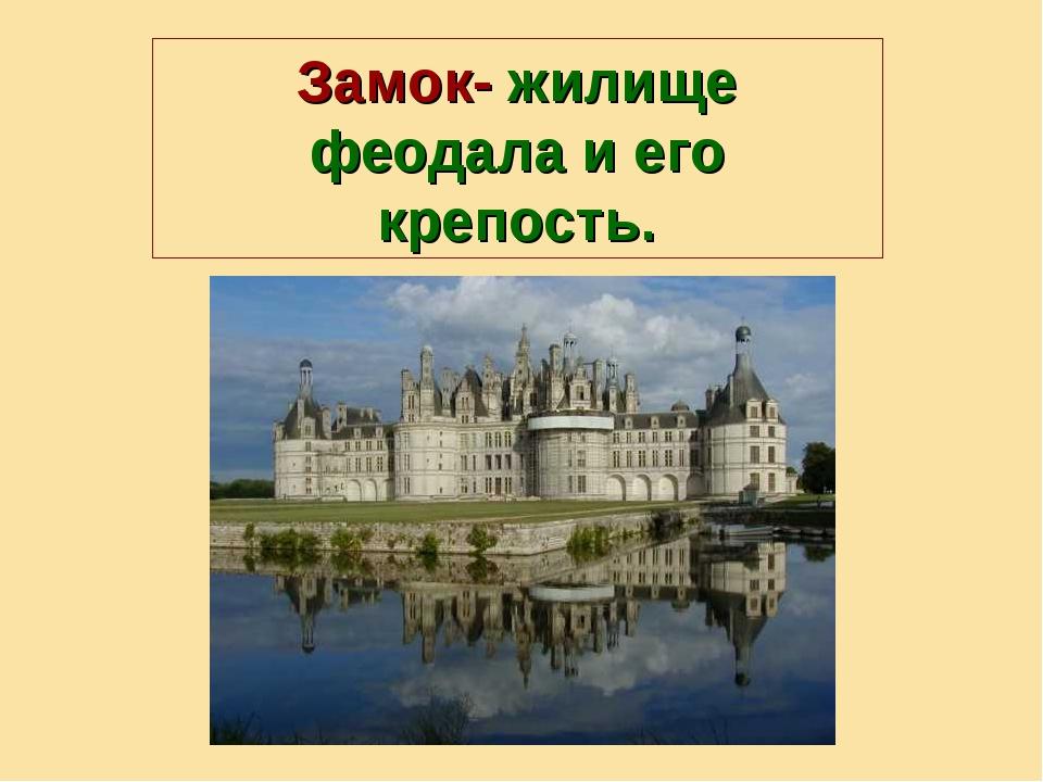 З Замок- жилище феодала и его крепость.