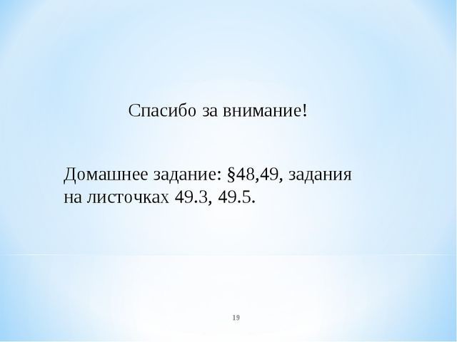 * Спасибо за внимание! Домашнее задание: §48,49, задания на листочках 49.3, 4...